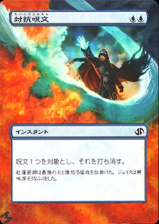 Vign_counterspell
